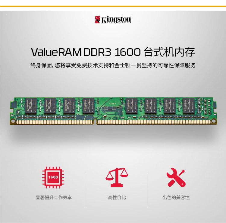 金士顿(Kingston) DDR3 1600 4GB 台式机内存条.jpg