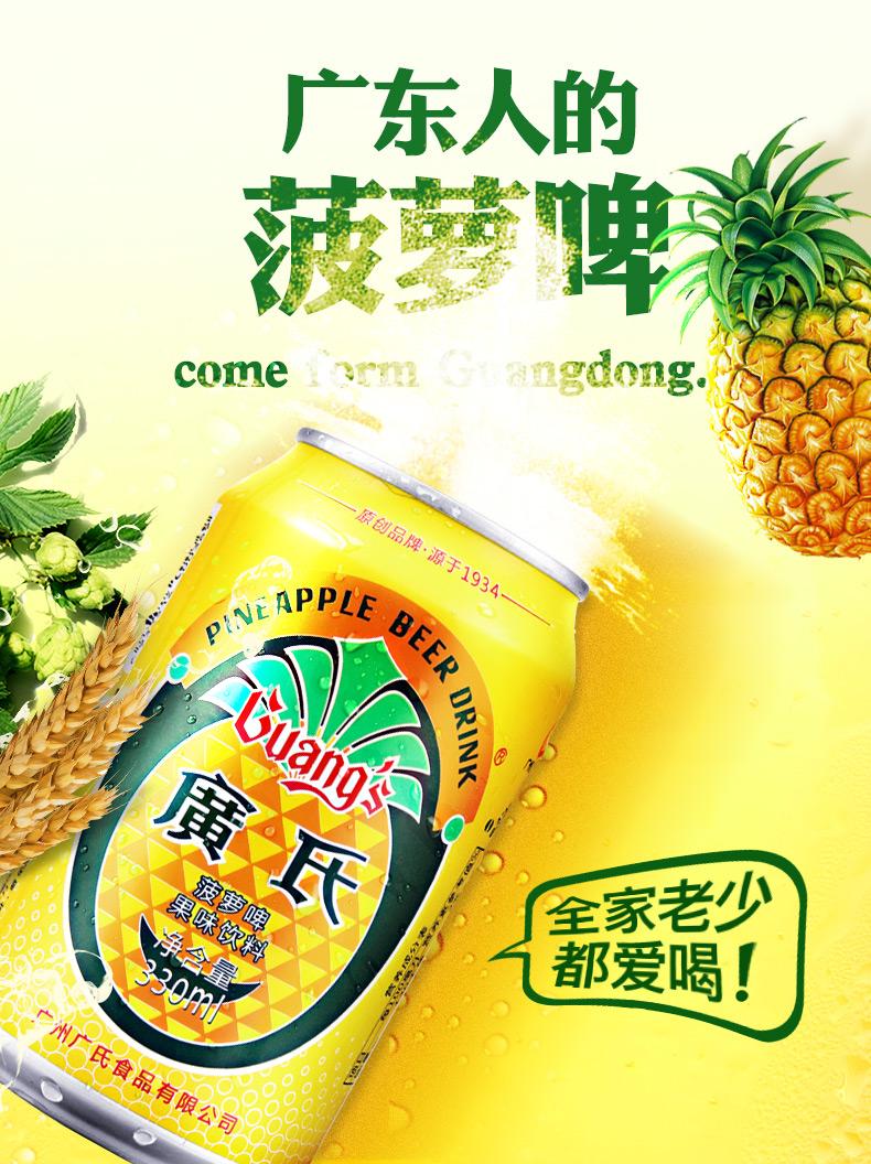 广氏菠萝啤330ml*6罐塑膜6连包果啤