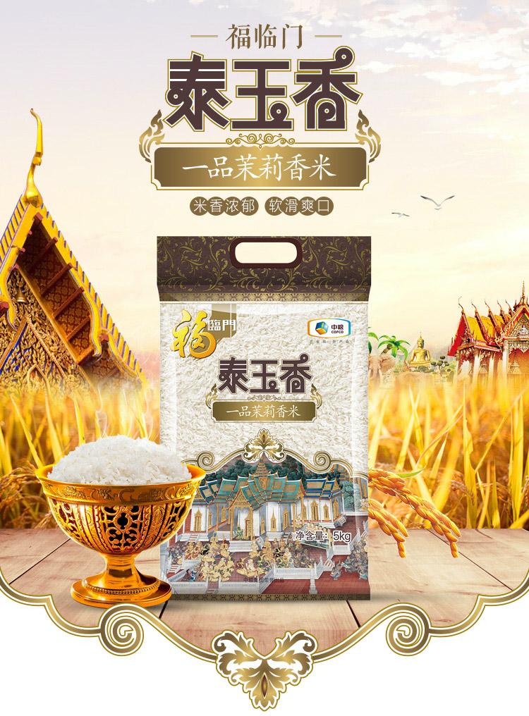 福临门泰玉香一品茉莉香米中粮出品10kg.png