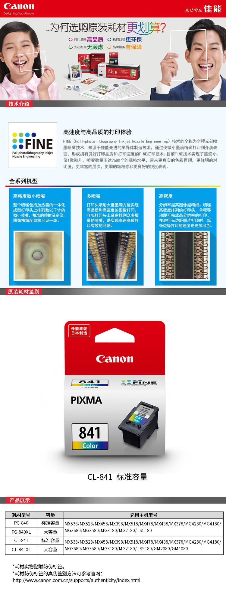 佳能(Canon)CL-841彩色墨盒.png