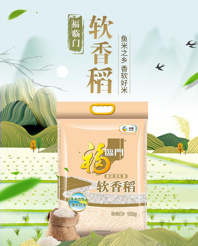 福临门软香稻苏北大米中粮出品10kg