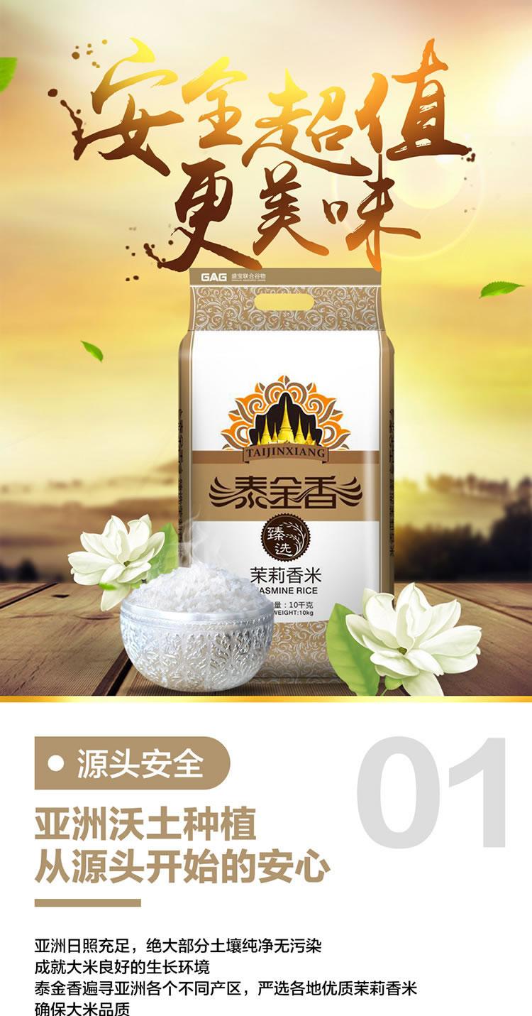 盛宝 泰金香 臻选茉莉香米 长粒米 籼米 大米10kg