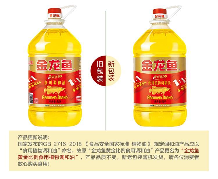 金龙鱼 食用油 黄金比例食用调和油 5L